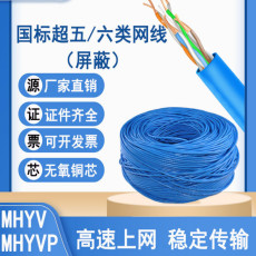 爆破線(放炮線)MHYV 1*2*7/0.25