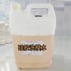硅橡胶洗模水,硅橡胶洗模剂,硅胶模具清洗剂