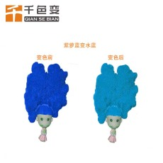 溫變粉可調色塑料用藍色 低溫有色 高溫消色 工廠可逆感溫變色粉