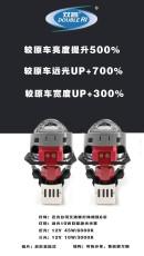 雙睿K1直投激光雙燈透鏡雙睿激光透鏡