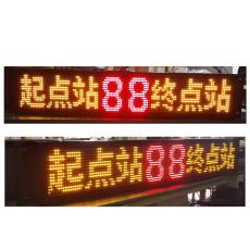 厂家直销led公交车显示屏 led车载屏 可按客户需求定制全彩led高清大图