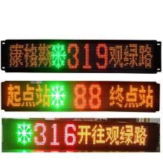 公交車上紅色LED字體顯示屏 綠字LED公交屏 黃色字體led顯示屏