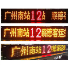 16点阵公交LED显示屏 24点阵车载显示屏 64点阵车载屏