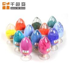 廠家直銷原裝感溫變色粉熱敏溫變粉油墨涂料注塑變色材料