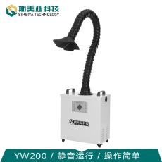 YW200焊锡烟雾净化器