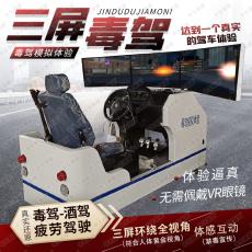 三屏毒駕模擬系統禁毒展館設備模擬駕駛酒駕毒駕醉駕事故體驗館