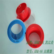 KBQ-66拉膜器 塑料拉膜器 缠绕膜护手柄 护手套